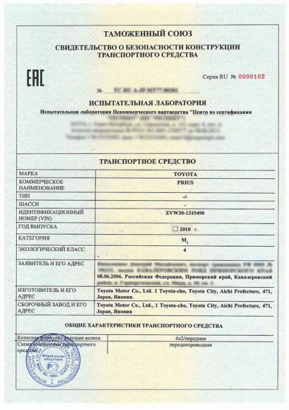Сертификат БКТС